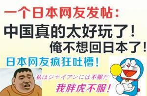 日本网友:中国太好玩了俺不想回去了,引发日本网友强烈吐槽!