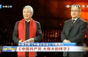 """""""伟大是一种责任"""",今晚听辛鸣讲述,中国共产党大有大的样子"""