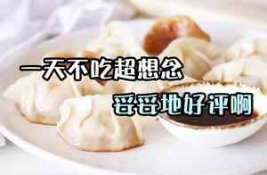 """外国人眼里的三种""""零差评""""中国美食"""