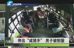 公家车上女子被猥亵 男子欲跳窗逃跑 被司机制服