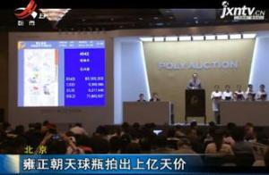 北京:雍正朝天球拍出上亿天价
