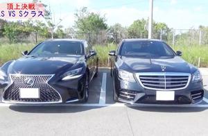 2019款奔驰S560与2019款雷克萨斯LS500实车对比展示