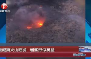 夏威夷火山喷发 岩浆形似笑脸