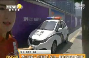 警车违停人行道多日 车内一张纸发现重要线索!