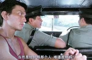 两警察三两句挑衅,男子直接信以为真,成功钻入杨紫琼圈套!
