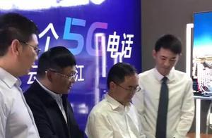 中共云南省丽江市委委员、常委、书记崔茂虎拨通丽江首个5G电话