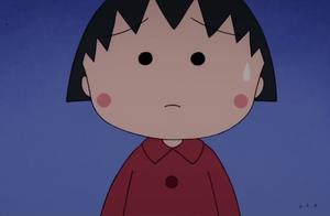 樱桃小丸子:小丸子鬼故事看太多,留了阴影,两人在学校吓的不行