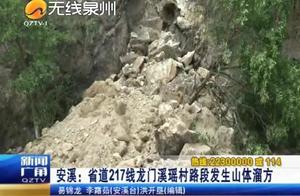 安溪:27日受近期降水影响,龙门溪瑶村路段发生山体溜方
