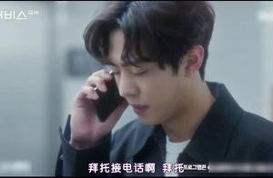 安孝燮发现男二是坏人担心朴宝英急忙打电话,关键时刻却打不通