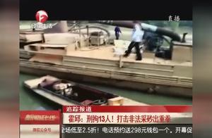 """重金自改""""潜水艇""""?警方严厉打击非法采砂,刑拘13人!"""