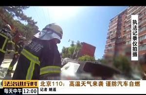 北京天气究竟有多热?又有一辆轿车自燃