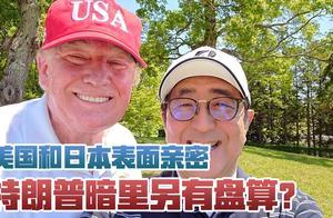 对日本既要用又要防,美国总统登上日本军舰,又要打什么算盘?