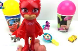 睡衣小英雄面具侠奇趣蛋卡通娃娃我最爱的玩具出现了