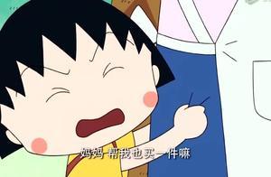 樱桃小丸子:小丸子说自己是可爱的女儿,妈妈被吵得要忧郁