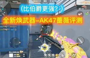 CF手游;全新焕武器-AK47蔷薇评测,比伯爵更稳,穿透更强?