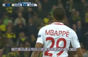 姆巴佩的成名战,独中两元造点球摩纳哥3-2多特蒙德!