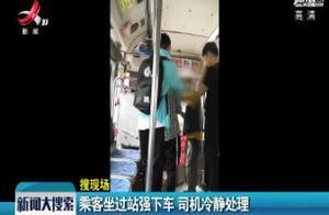 九江:乘客坐过站强下车 司机冷静处理