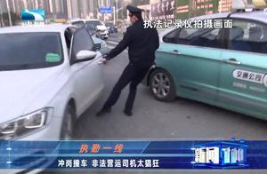 冲岗撞车再逃跑 非法营运司机被刑拘7天