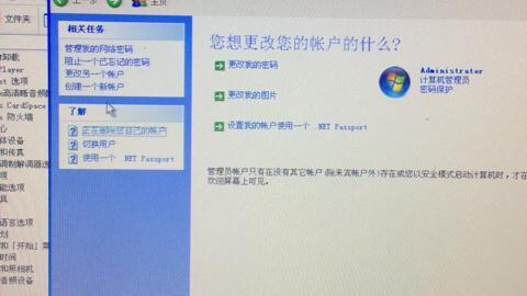怎么把电脑屏幕密码删掉