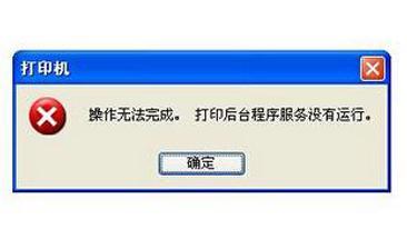 电脑打印提示服务未启动不了怎么办