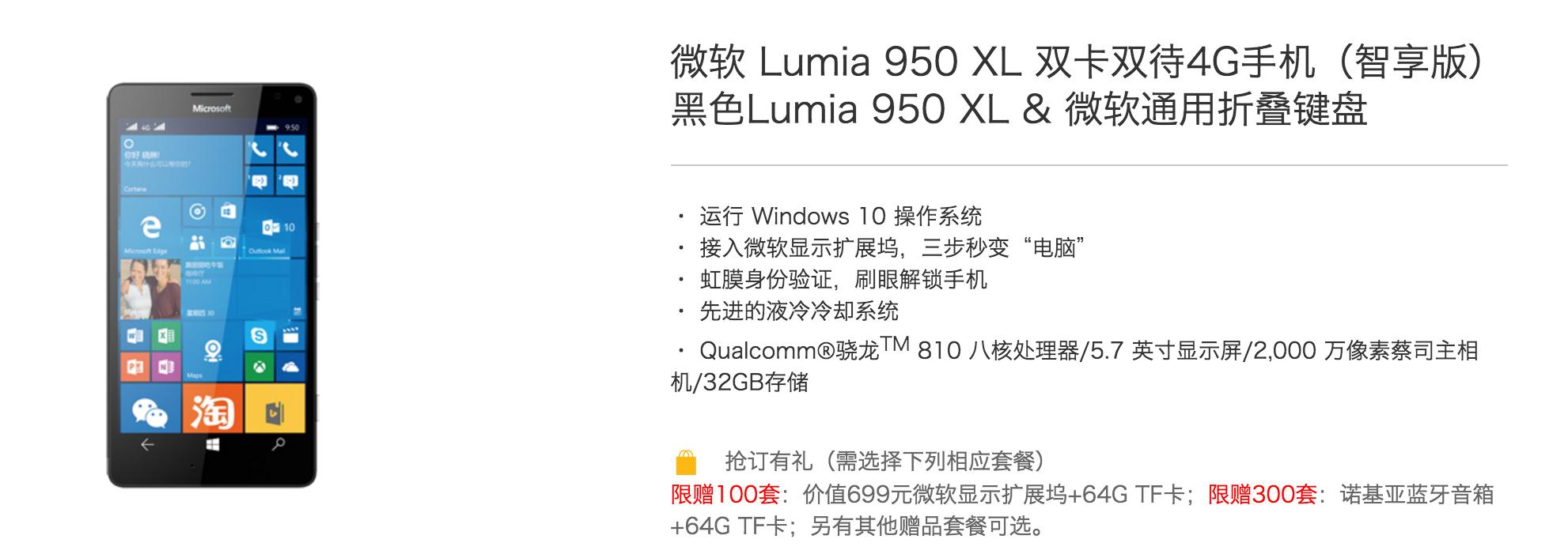 好似电脑上一样的手机上?行货Lumia 950/950XL开卖