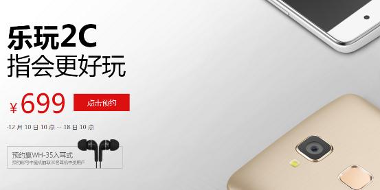 699元的电信网指纹机:TCL乐玩2C先发预定