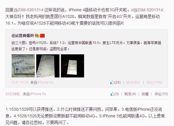 iPhone5或将适用4g