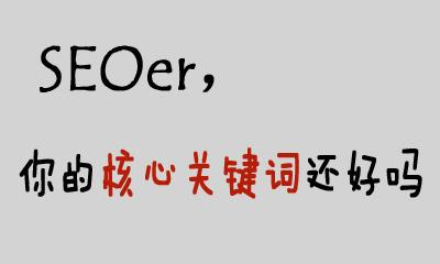 SEOer,你的核心关键词还好吗?