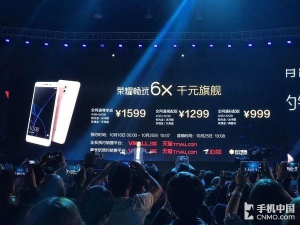 双摄像头门坎减少 1000元旗舰级荣耀畅玩6X在售