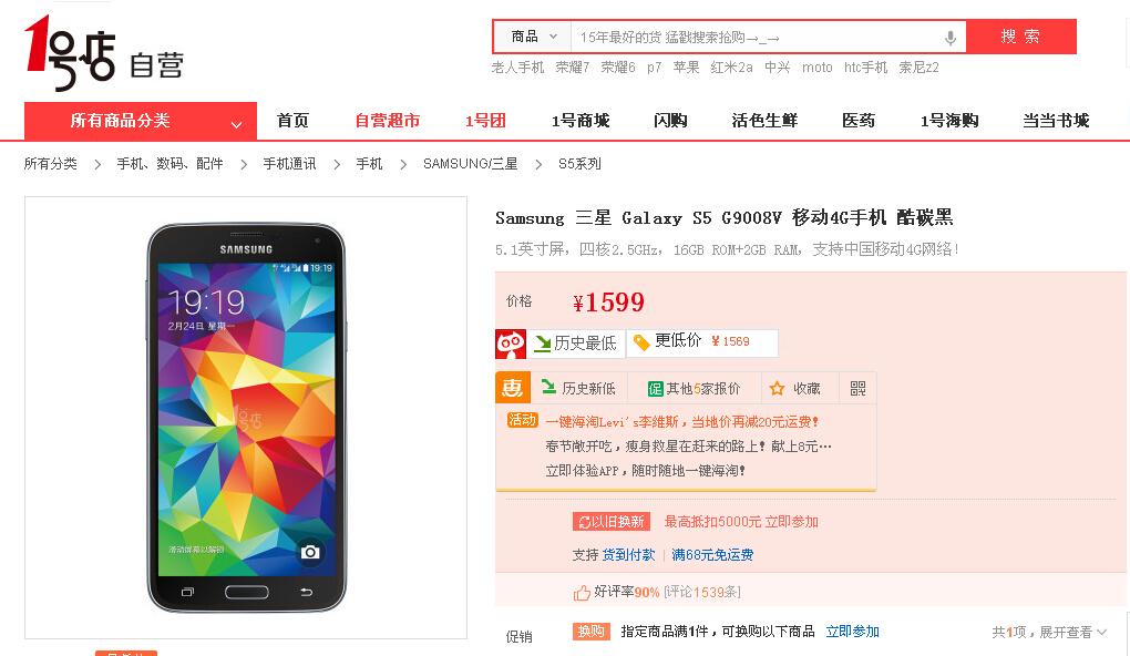 三星GalaxyS5中国发行价钱暴跌 性价比高可并列小米魅族乐视电视