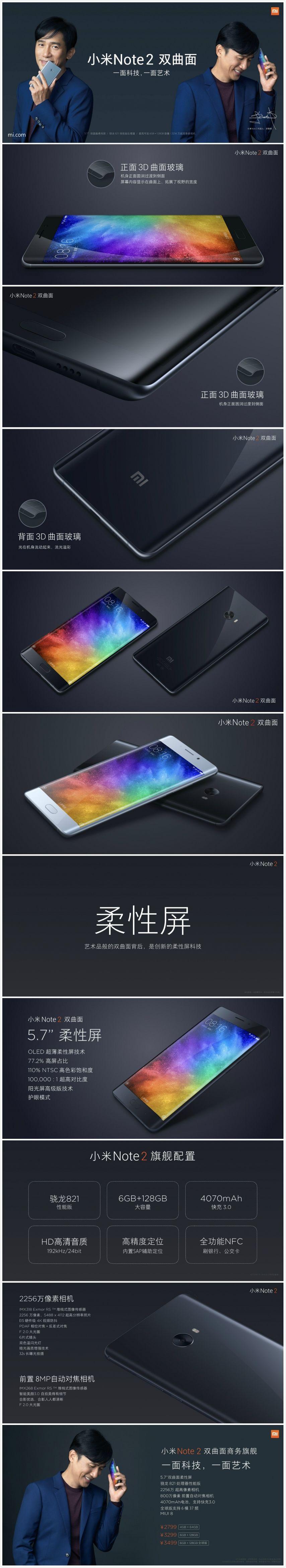 金马影帝品牌代言,小米手机Note 2宣布公布