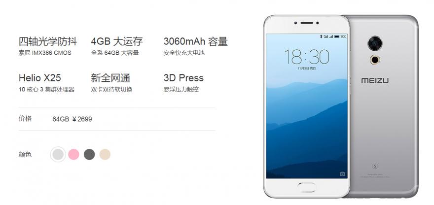 IMX386 光学防抖!魅族手机PRO6s宣布公布