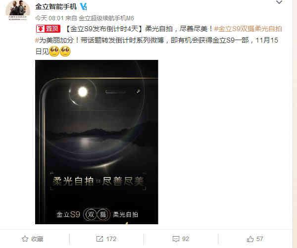 金立公布11月15日公布S9:柔光灯自拍照 后置摄像头双摄像头
