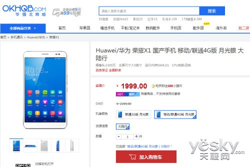 4g史上最强平板电脑 华强北商城荣耀X1售1999元