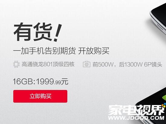 2000元 强烈推荐小米4、一加、荣耀6、nubiaz7max