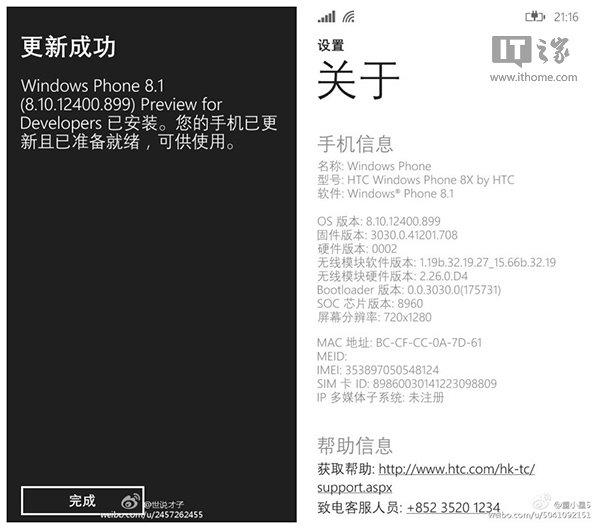 中弹?HTC 8X没法获得WP8.1 GDR1测试版