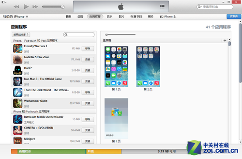 iTunes怎么用?iTunes最详尽使用教程