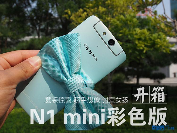 别具一格的零配件 彩色版OPPO N1 mini图赏