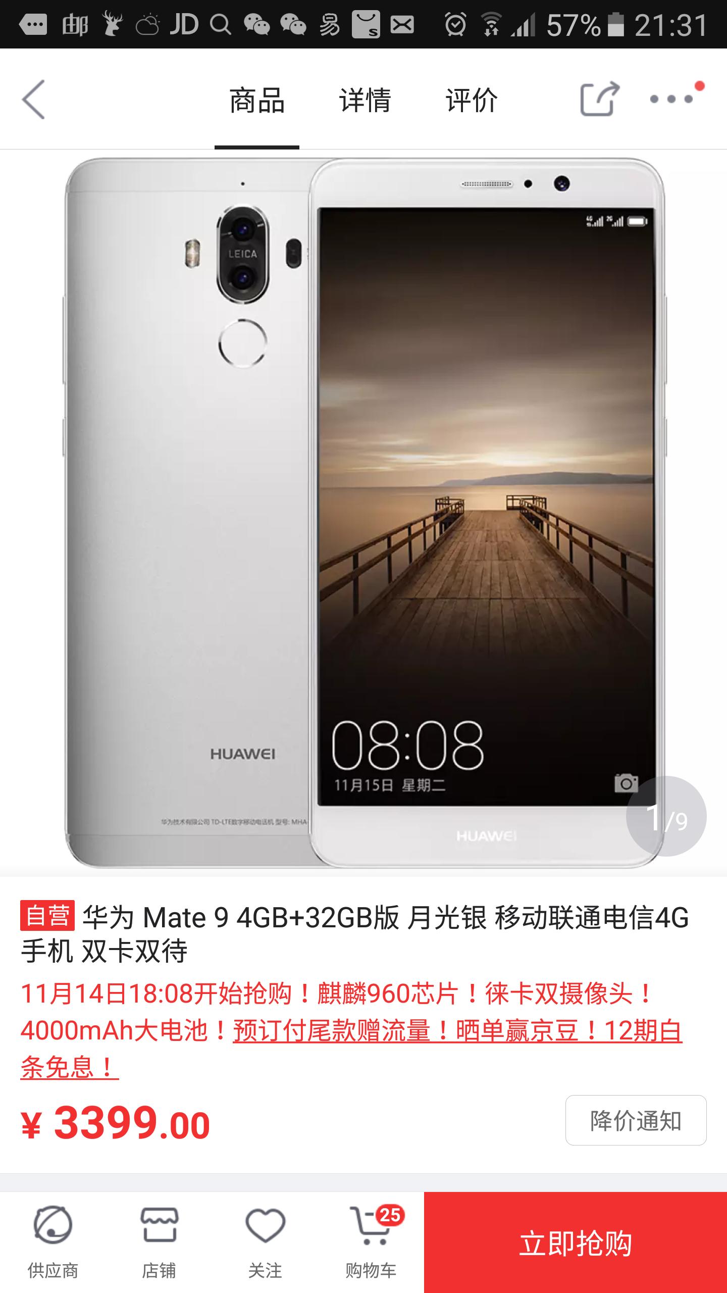 一分钟市场销售一亿元 华为公司mate9此次取得成功抢了note7可谓是