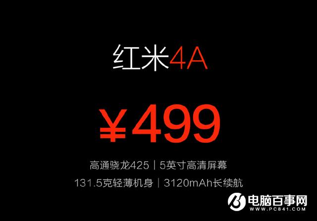 红米4A值得购买吗 红米4A测评