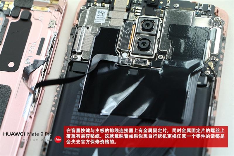 单叶双曲面 外置指纹识别 华为公司Mate 9 Pro先发拆卸
