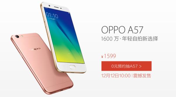 Oppo自拍照新手机A57公布 1600万外置 骁龙435
