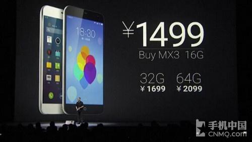 仅售1799元/今天预定 魅族MX4市场价发布