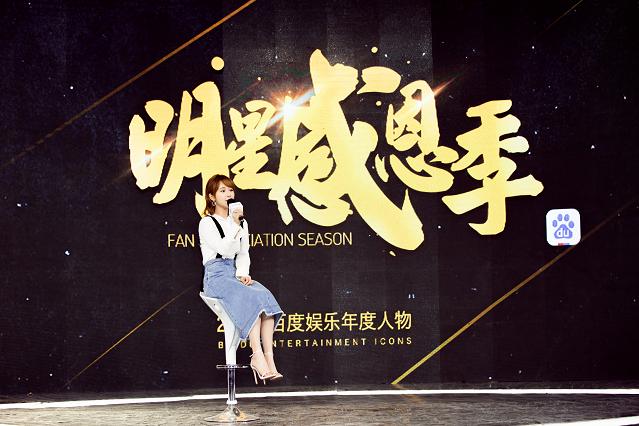 """杨紫获""""2016百度娱乐年度人物""""现场制作爱心汉堡遭""""哄抢"""""""