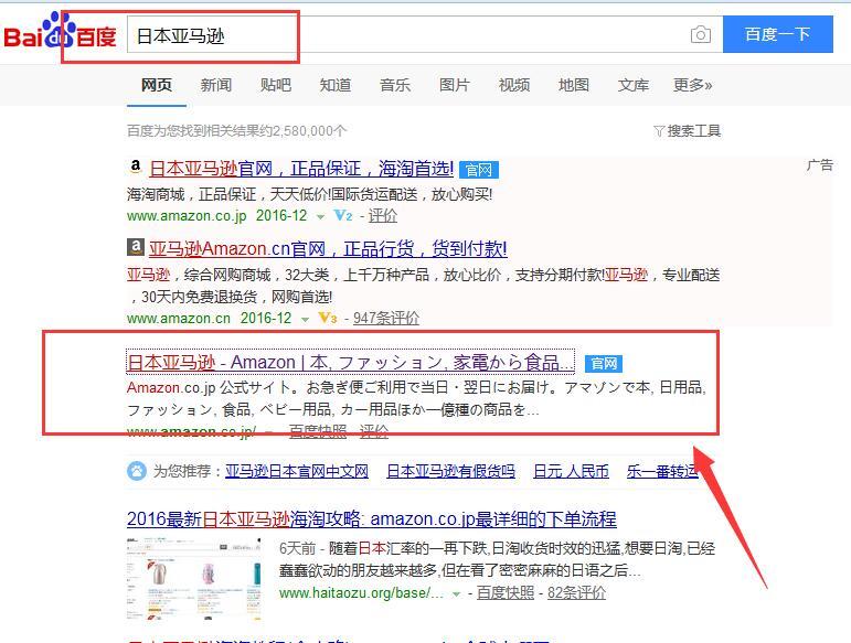 日本亚马逊官网购物之日文版详细教程