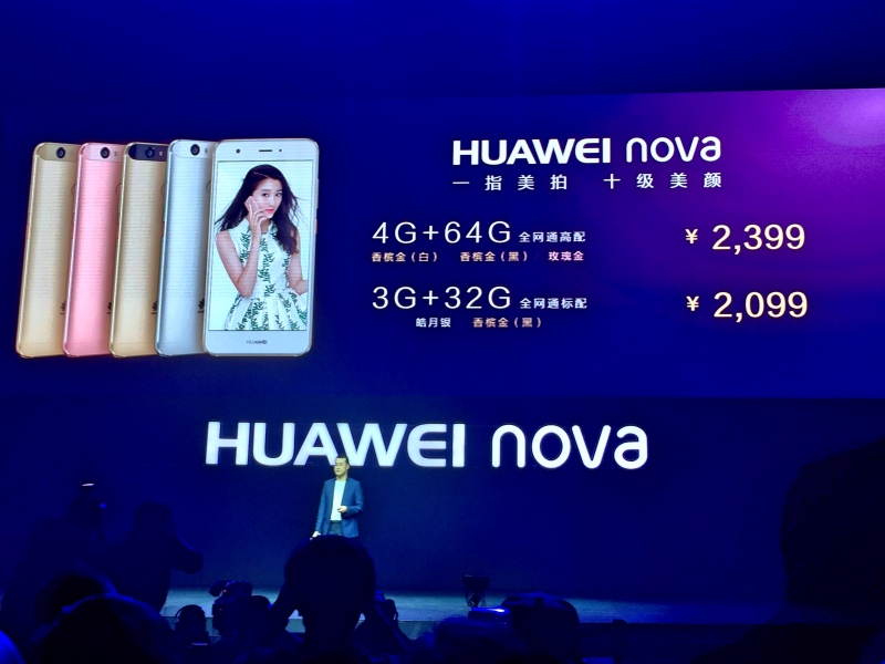 时尚潮流·轻旗舰级 华为发布全新升级nova系列产品手机上