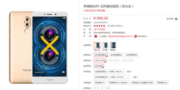 市场行情:1000元双摄像头 华为公司荣耀畅玩6X仅售999元起