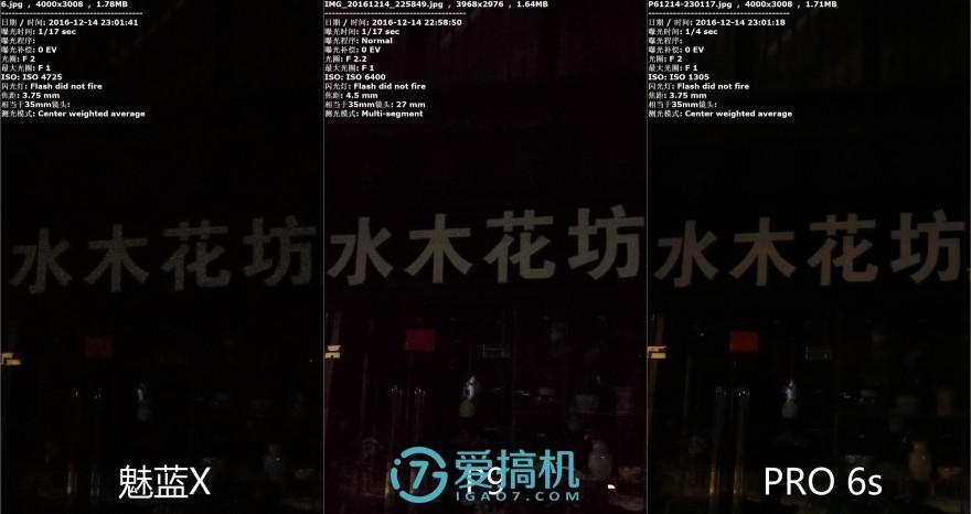 首发 Helio P20,魅蓝 X 详细评测