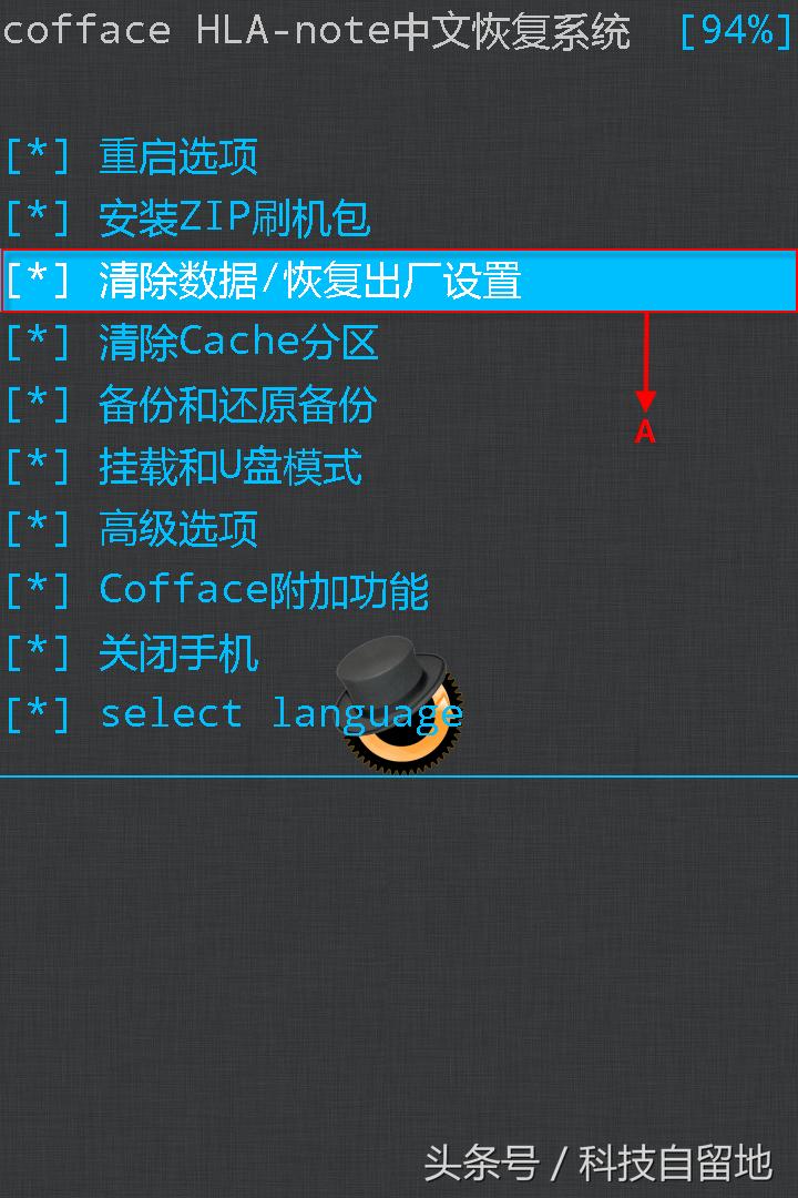 小辣椒Note 一键刷机文图实例教程——小白专用型