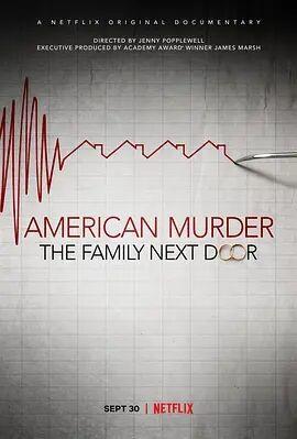 美式谋杀:隔壁邻家